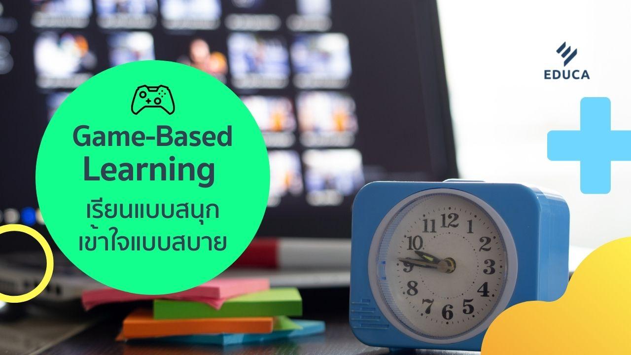 Game-based Learning เรียนแบบสนุก เข้าใจแบบสบาย