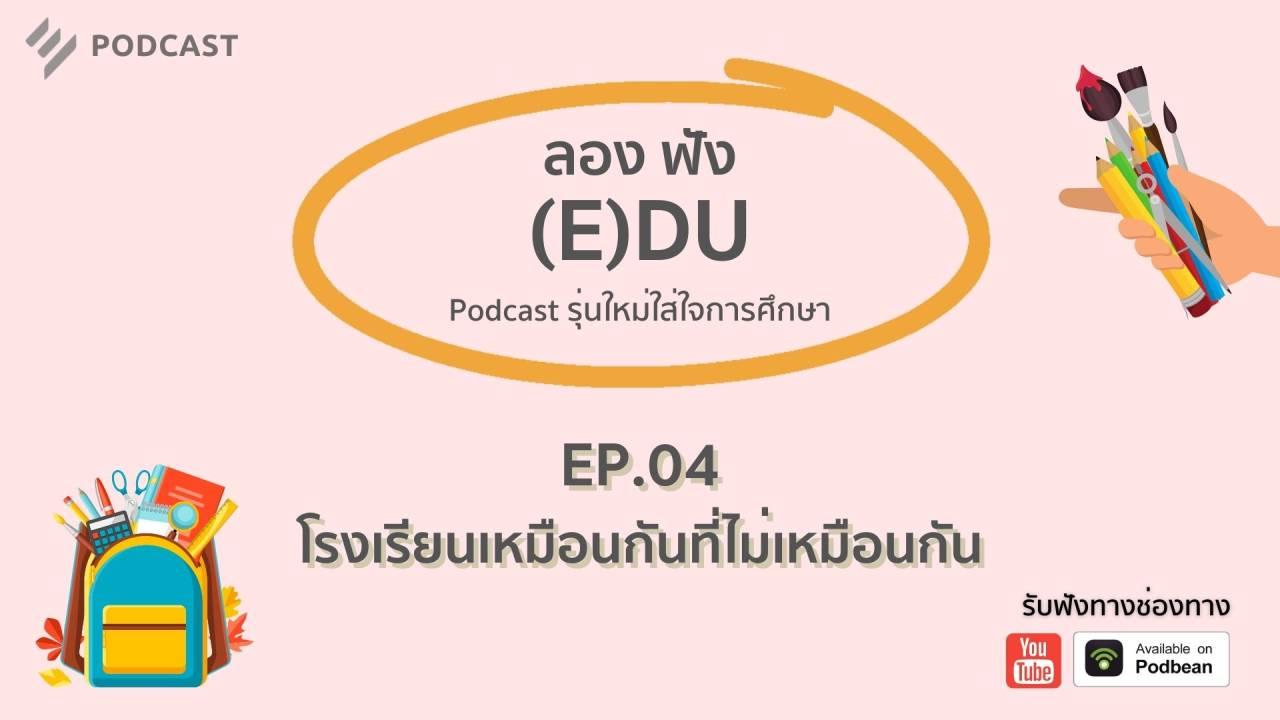 ลองฟัง (E)DU Podcast EP.4: โรงเรียนเหมือนกันที่ไม่เหมือนกัน