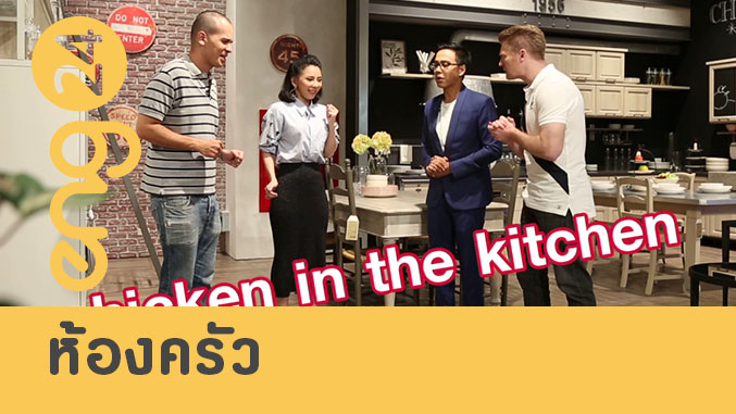 CAT english: ห้องครัว