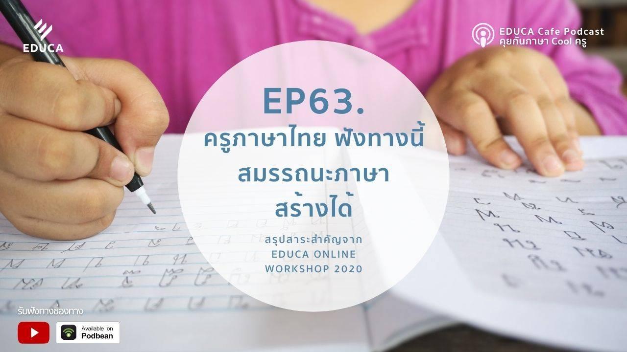 EDUCA Podcast: ครูภาษาไทย ฟังทางนี้ สมรรถนะภาษา สร้างได้