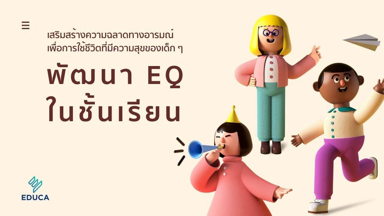 พัฒนา EQ ในชั้นเรียน  เสริมสร้างความฉลาดทางอารมณ์ เพื่อการใช้ชีวิตที่มีความสุขของเด็ก ๆ