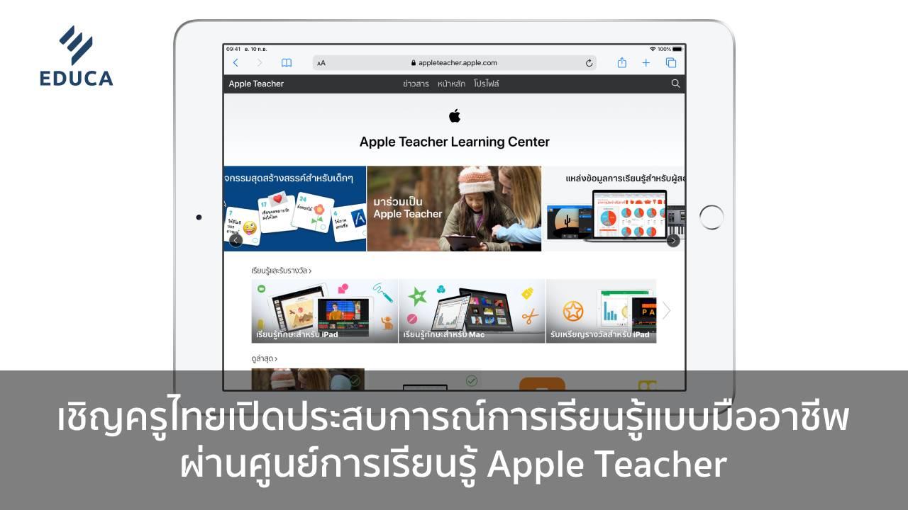 เชิญครูไทยเปิดประสบการณ์การเรียนรู้แบบมืออาชีพผ่านศูนย์การเรียนรู้ Apple Teacher