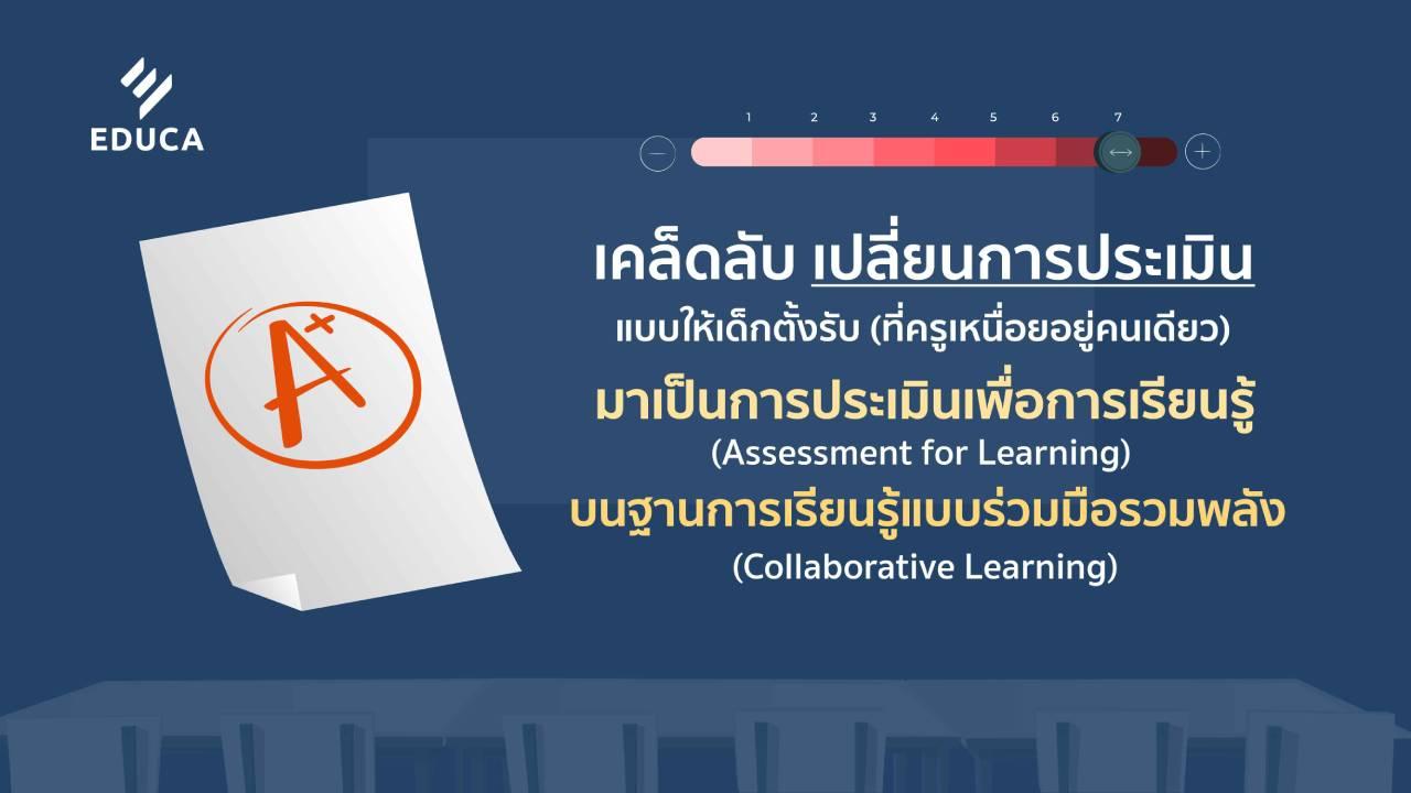 การประเมินเพื่อการเรียนรู้ (Assessment for Learning)  บนฐานการเรียนรู้แบบร่วมมือรวมพลัง (Collaborative Learning)