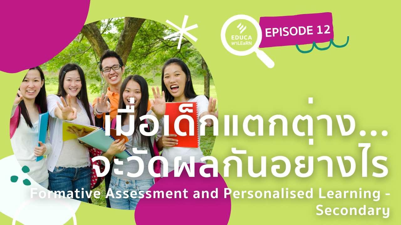 EDUCA พา LEaRN EP12.: เมื่อเด็กแตกต่าง จะวัดผลกันอย่างไร Formative Assessment and Personalised Learning