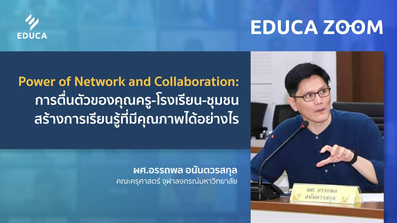 Power of Network and Collaboration: การตื่นตัวของคุณครู-โรงเรียน-ชุมชน สร้างการเรียนรู้ที่มีคุณภาพได้อย่างไร (EDUCA Zoom EP.12)