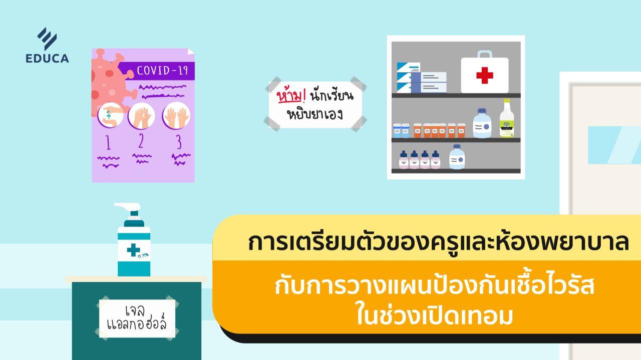การเตรียมตัวของครู และห้องพยาบาลกับการวางแผนป้องกันเชื้อไวรัสในช่วงเปิดเทอม