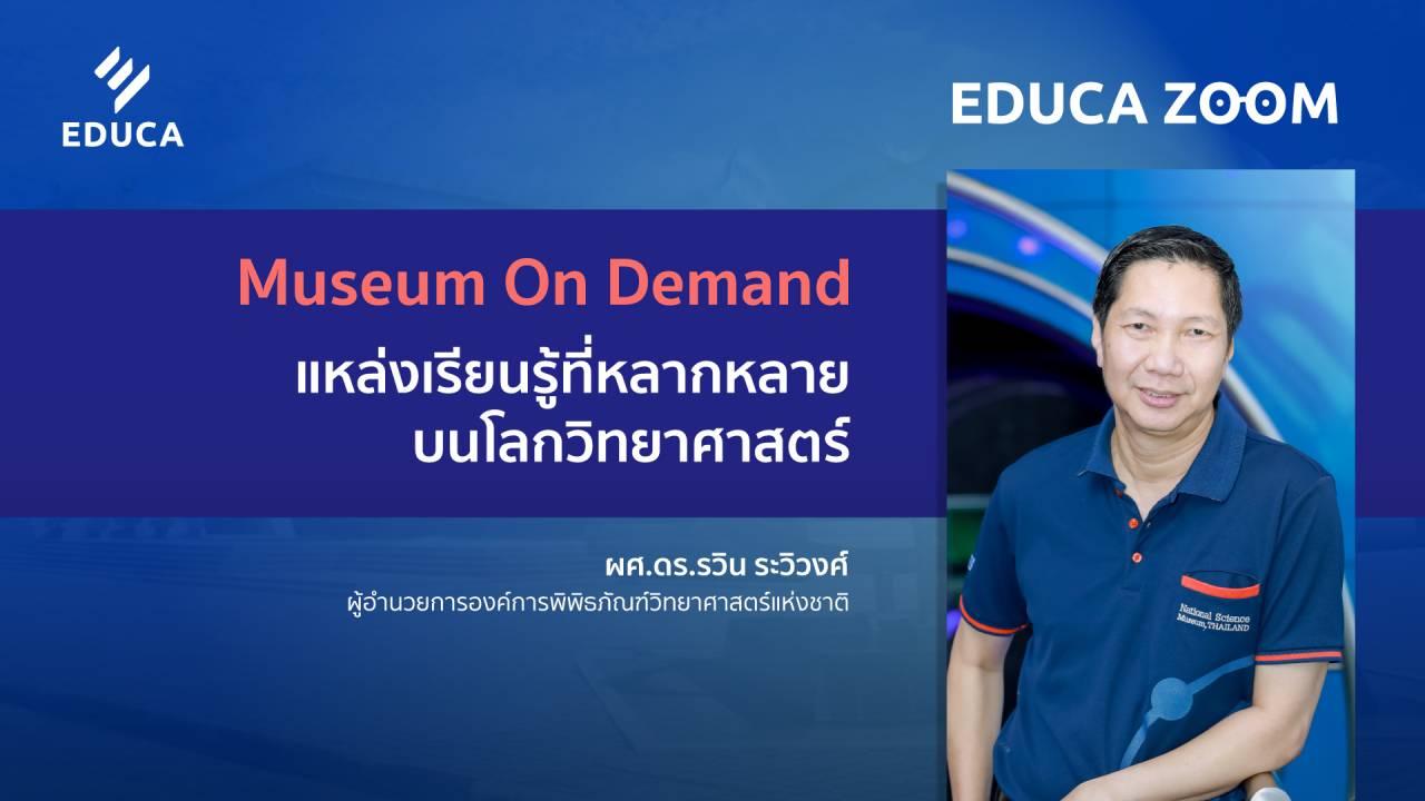 Museum On Demand แหล่งการเรียนรู้ที่หลากหลายบนโลกวิทยาศาสตร์ (EDUCA Zoom EP.08)
