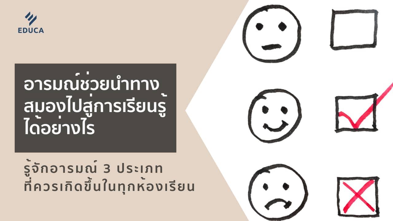 อารมณ์ช่วยนำทางสมองไปสู่การเรียนรู้ได้อย่างไร : รู้จักอารมณ์ 3 ประเภทที่ควรเกิดขึ้นในทุกห้องเรียน