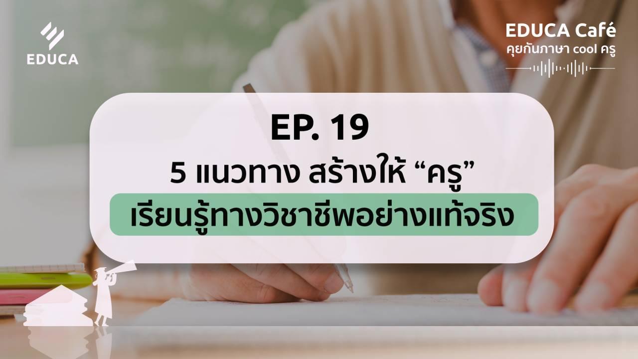 """EDUCA Cafe Podcast: 5 แนวทาง สร้างให้ """"ครู"""" เรียนรู้ทางวิชาชีพอย่างแท้จริง"""