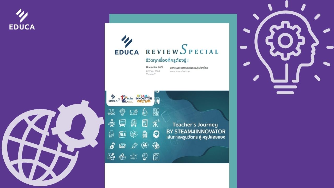 e-Book EDUCA Review Special ฉบับที่ 7 รีวิวทุกเรื่องที่ครูต้องรู้