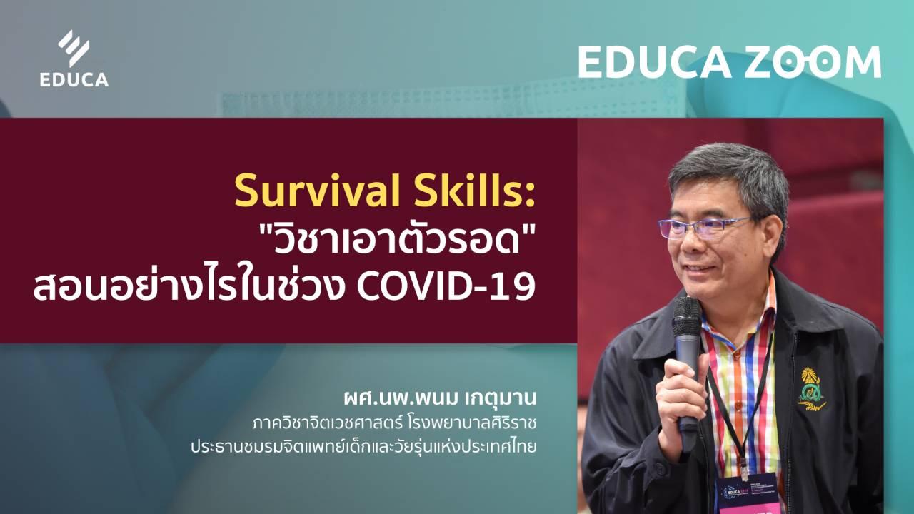 "Survival Skills: ""วิชาเอาตัวรอด"" สอนอย่างไรในช่วง COVID-19 (EDUCA Zoom EP.16)"