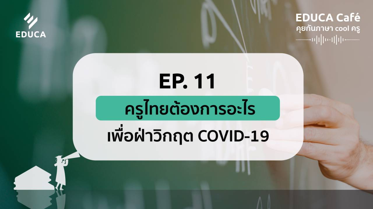EDUCA Cafe Podcast: ครูไทยต้องการอะไร เพื่อฝ่าวิกฤต Covid-19