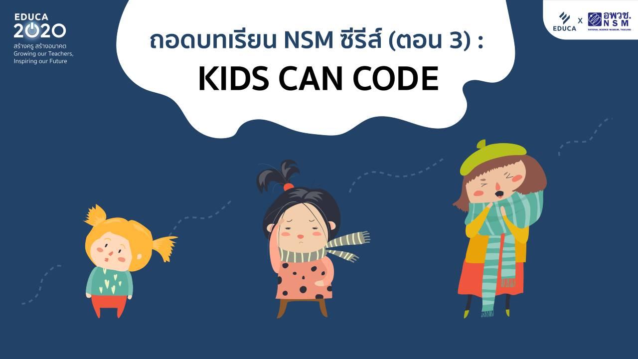 ถอดบทเรียน NSM ซีรีส์ (ตอน 3): KIDS CAN CODE