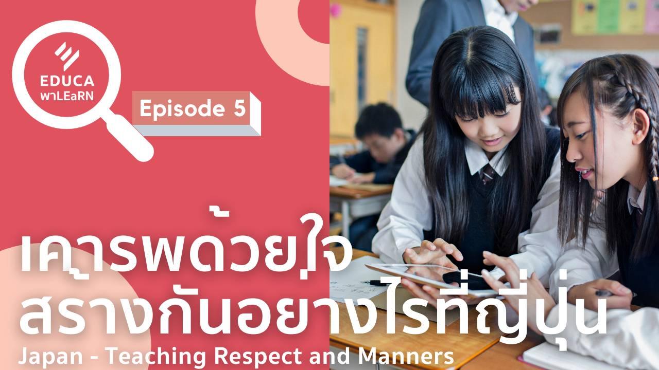 EDUCA พา LEaRN: เคารพด้วยใจ สร้างกันอย่างไรที่ญี่ปุ่น Japan-Teaching Respect and Manners