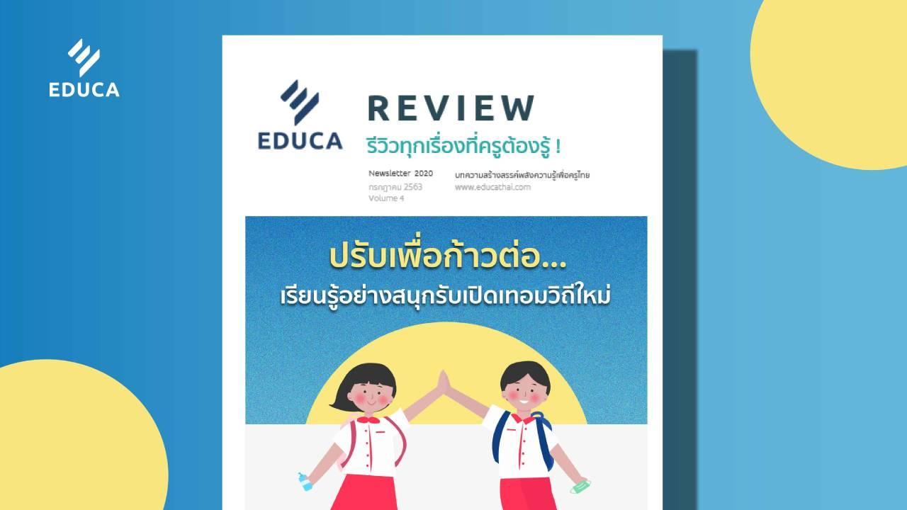 e-Book: EDUCA Review ฉบับที่ 4 ปรับเพื่อก้าวต่อ...เรียนรู้อย่างสนุกรับเปิดเทอมวิถีใหม่