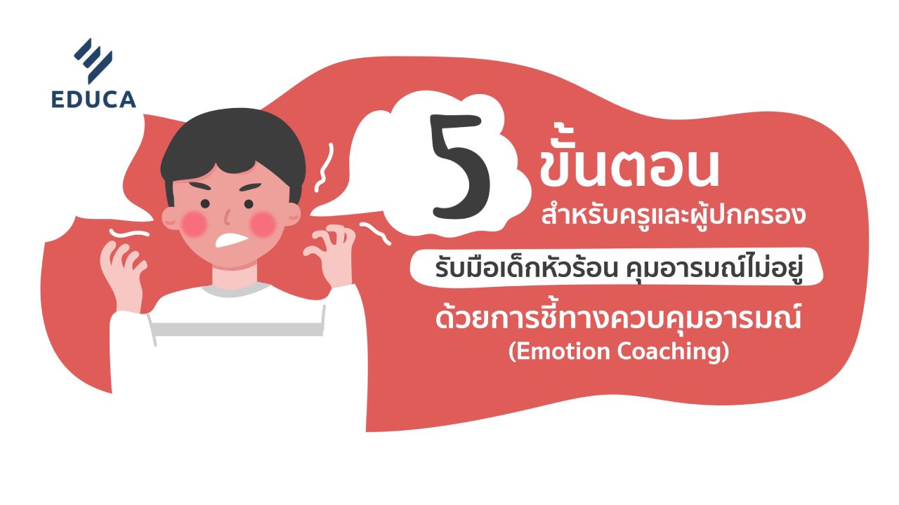 5 ขั้นตอน สำหรับครูและผู้ปกครอง รับมือเด็กหัวร้อน คุมอารมณ์ไม่อยู่ ด้วยการชี้ทางควบคุมอารมณ์ (Emotion Coaching)