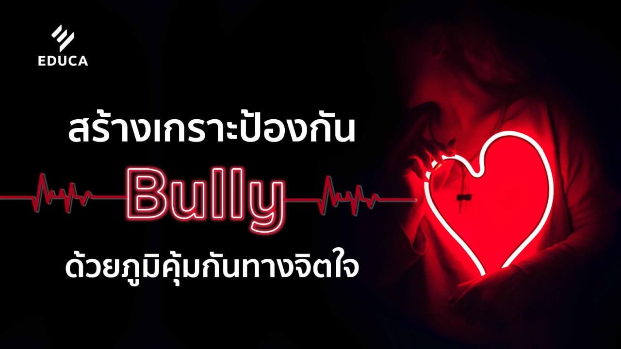 สร้างเกราะป้องกัน Bully ด้วยภูมิคุ้มกันทางจิตใจ