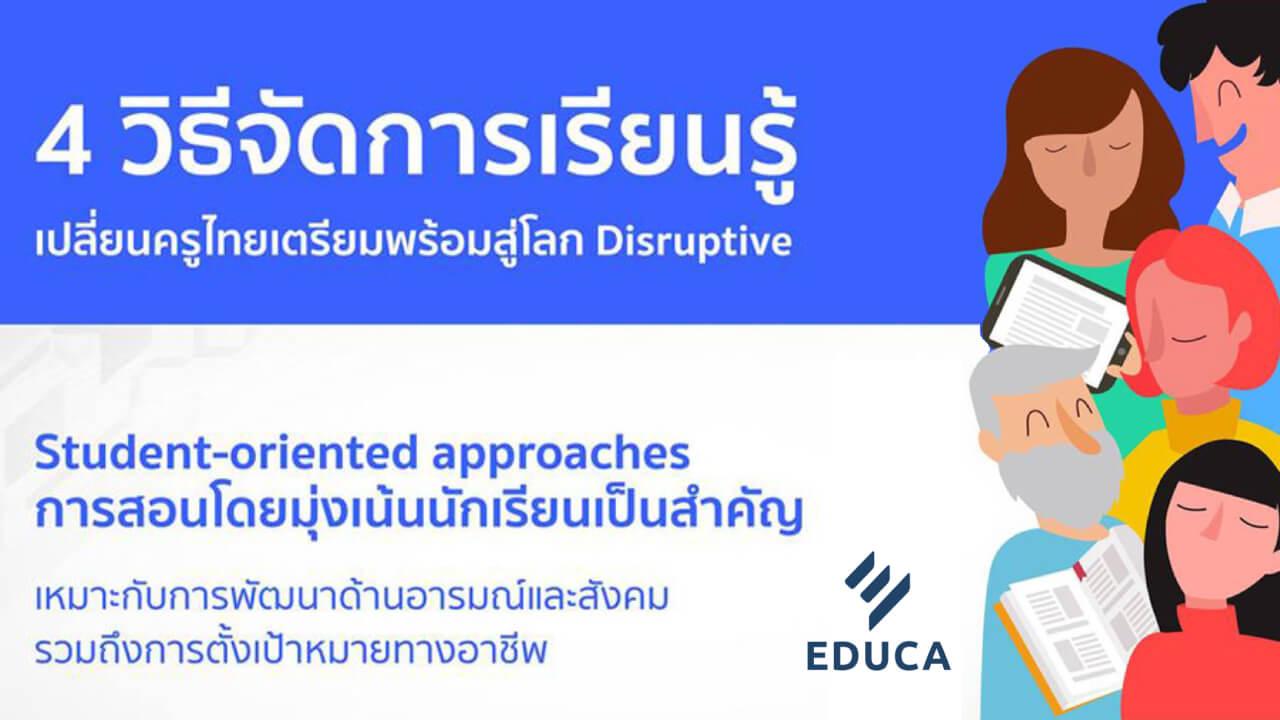 4 วิธีจัดการเรียนรู้ เปลี่ยนครูไทยเตรียมพร้อมสู่โลก Disruptive