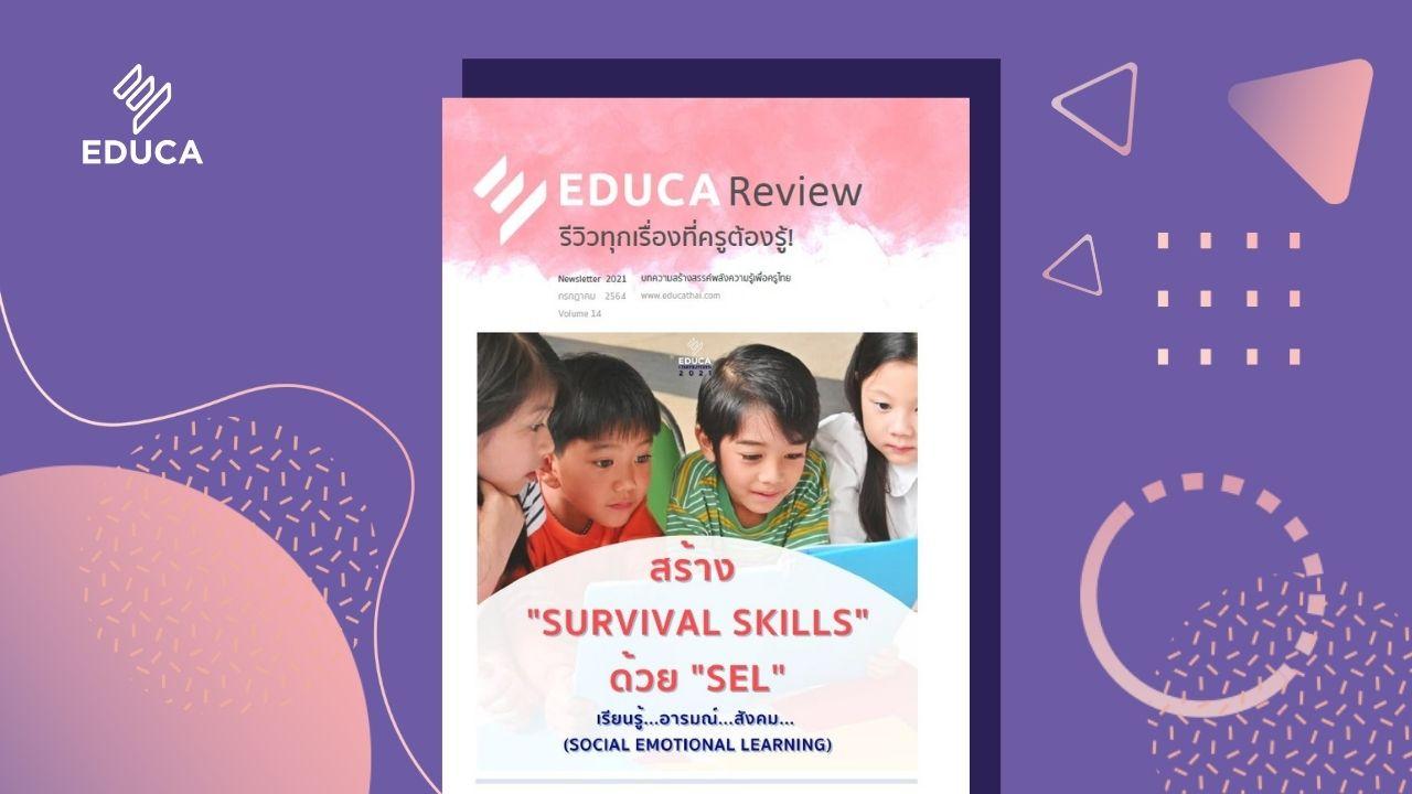 e-Book EDUCA Review ฉบับที่ 14 สร้าง Survival Skills ด้วย SEL (Social Emotional Learning) เรียนรู้...อารมณ์...สังคม…