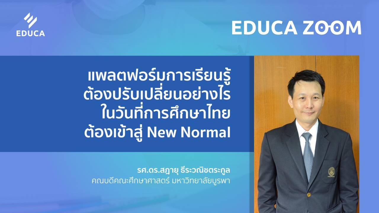 แพลตฟอร์มการเรียนรู้ต้องปรับเปลี่ยนอย่างไร ในวันที่การศึกษาไทย เข้าสู่ New Normal