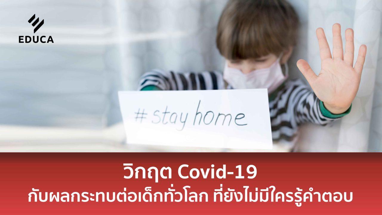 วิกฤต COVID-19 กับผลกระทบต่อเด็กทั่วโลก ที่ยังไม่มีใครรู้คำตอบ