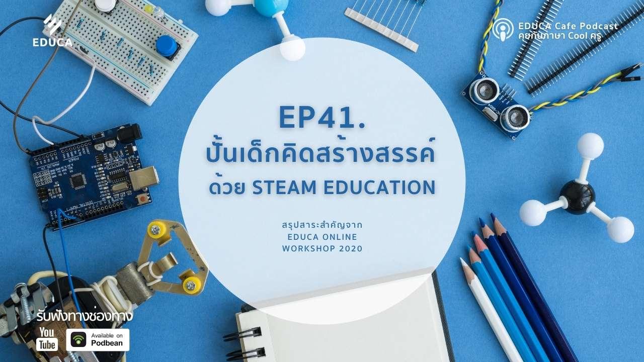 EDUCA Cafe Podcast: ปั้นเด็กคิดสร้างสรรค์ ด้วย STEAM Education