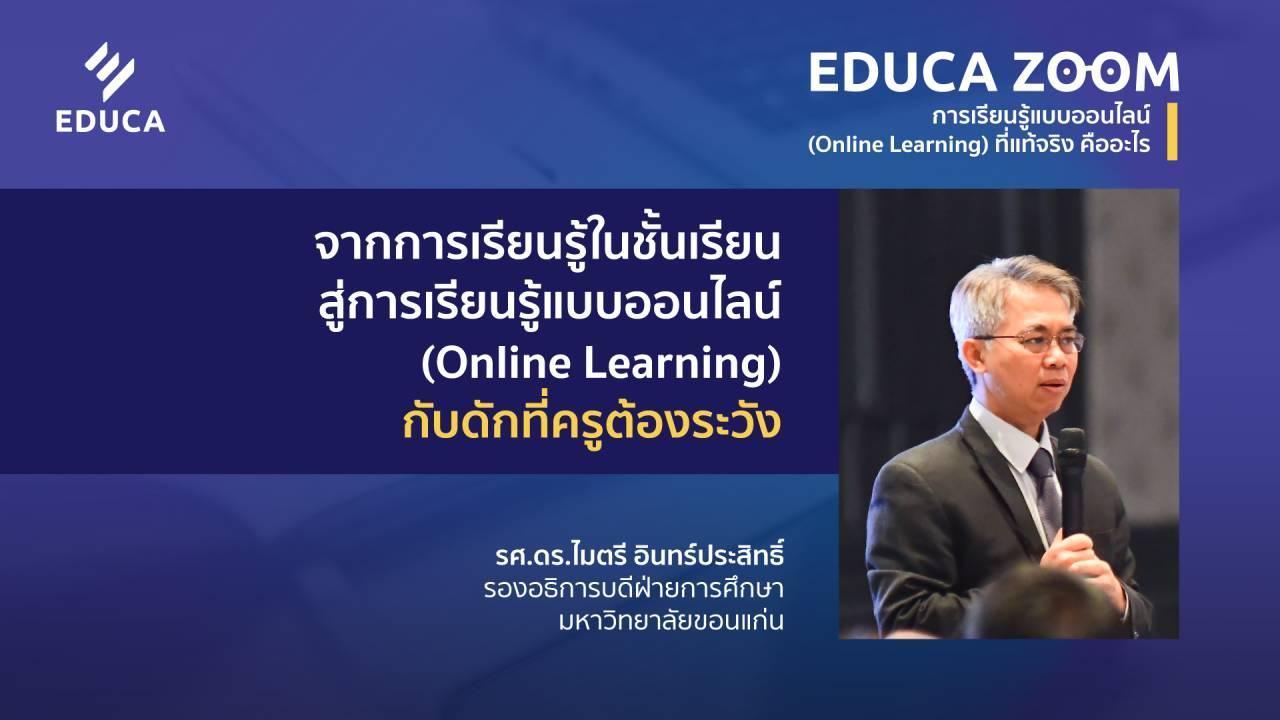 จากการเรียนรู้ในชั้นเรียน สู่การเรียนรู้แบบออนไลน์ (Online Learning) กับดักที่ครูต้องระวัง (EDUCA Zoom EP.03.2)