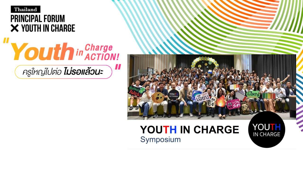 เอกสารประกอบการบรรยาย Youth In Charge In ACTION ครูใหญ่ไปต่อ ไม่รอแล้วนะ ของคุณเอริกา เมษินทรีย์