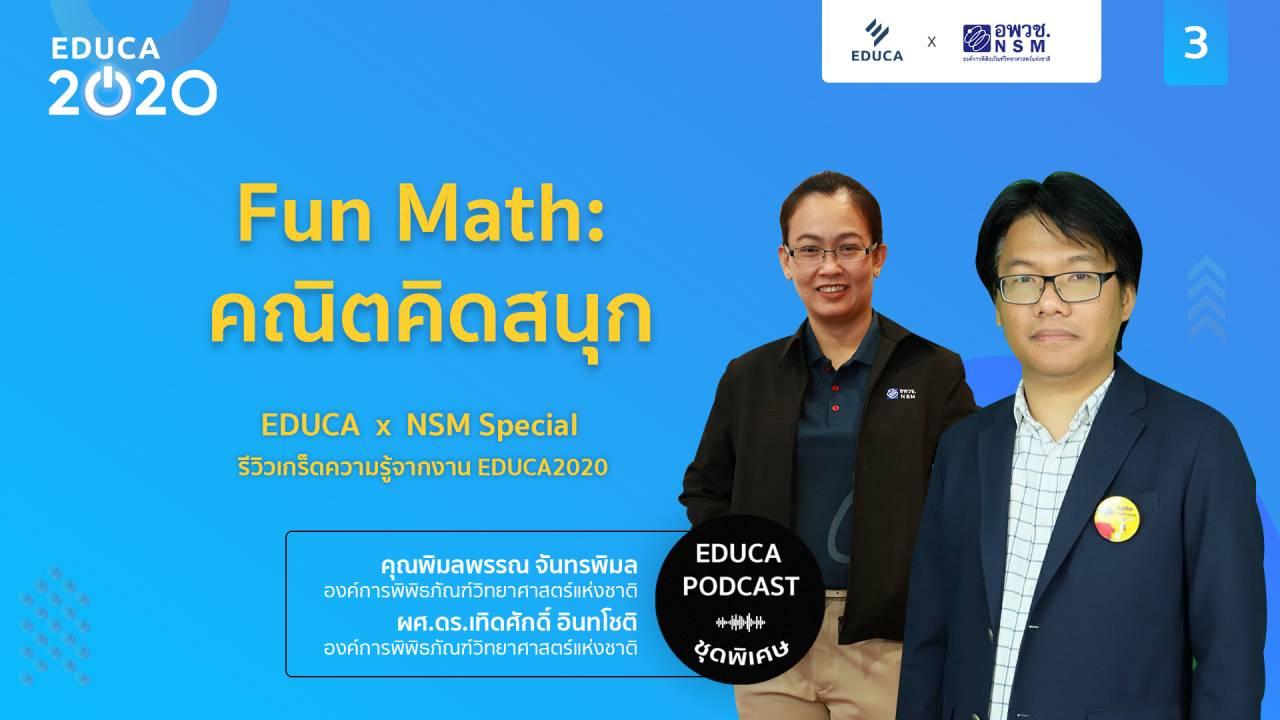 EDUCA Podcast: รีวิวเกร็ดความรู้จากงาน EDUCA 2020 ตอนที่ 3: Fun Math: คณิตคิดสนุก