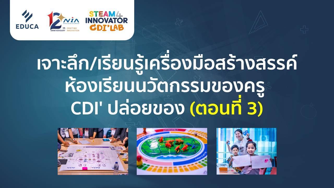 เจาะลึก/เรียนรู้เครื่องมือสร้างสรรค์ห้องเรียนนวัตกรรม ของครู CDI' ปล่อยของ (ตอนที่ 3)