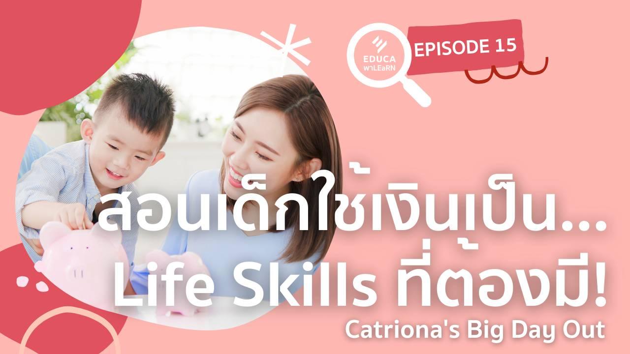 EDUCA พา LEaRN EP15.: สอนเด็กใช้เงินเป็น...Life Skills ที่ต้องมี
