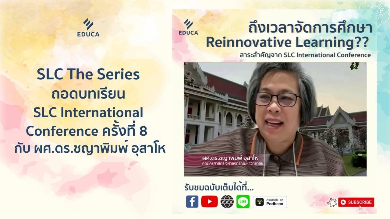 SLC the Series: ถึงเวลาจัดการศึกษา Re-innovation Learning กับผศ.ดร.ชญาพิมพ์ อุสาโห