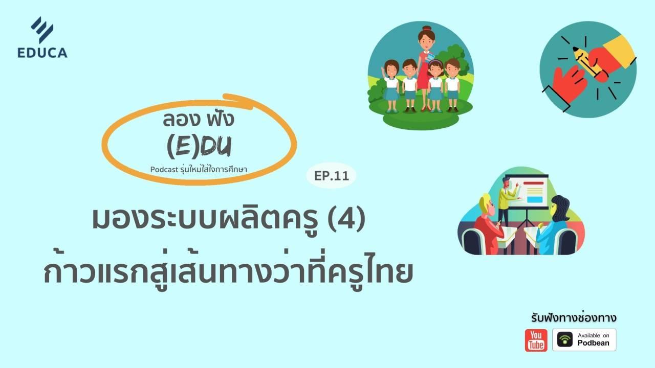 ลองฟัง (E)DU Podcast EP.11: มองระบบผลิตครู (4) ก้าวแรกสู้เส้นทางว่าที่ครูไทย