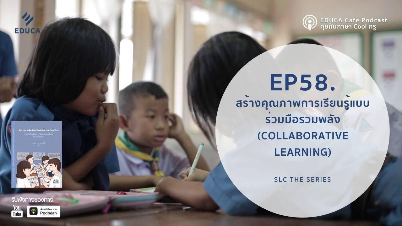 EDUCA Cafe Podcast: สร้างคุณภาพการเรียนรู้แบบร่วมมือรวมพลัง (Collaborative Learning)