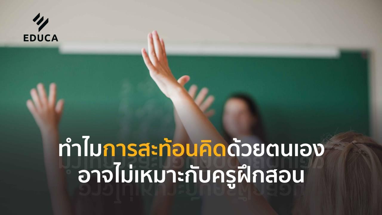 ทำไมการสะท้อนคิดด้วยตนเอง อาจไม่เหมาะกับครูฝึกสอน