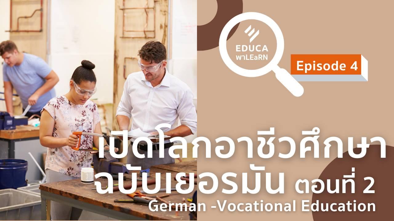 EDUCA พา LEaRN: เปิดโลกอาชีวศึกษาฉบับเยอรมัน ตอนที่ 2 Vocational Education