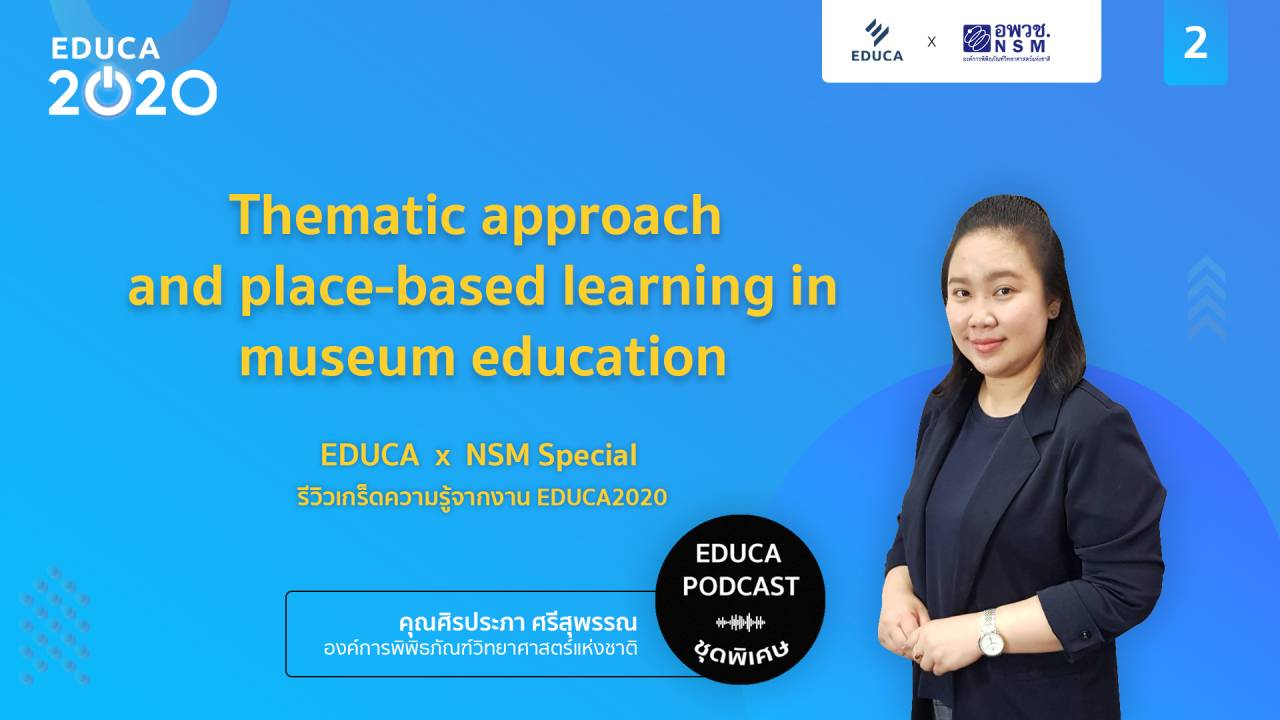 EDUCA Cafe Podcast: รีวิวเกร็ดความรู้จากงาน EDUCA 2020 ตอนที่ 2: Thematic approach and place-based learning in museum education