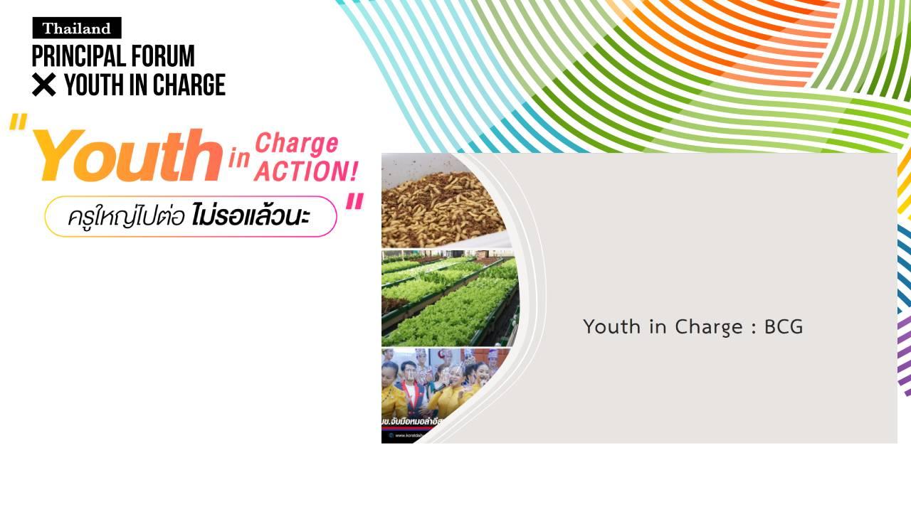 เอกสารประกอบการบรรยาย Youth In Charge In ACTION ครูใหญ่ไปต่อ ไม่รอแล้วนะ ของศ.ดร.ศุภชัย ปทุมนากุล