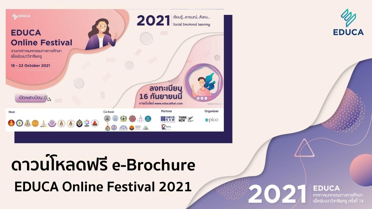 e-Brochure: EDUCA Online Festival 2021 คลิกดาวน์โหลดฟรี