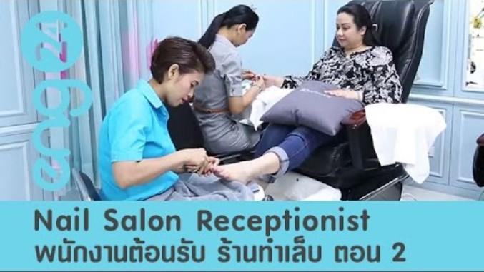 Nail Salon Receptionist พนักงานต้อนรับ ร้านทำเล็บ ตอน 2