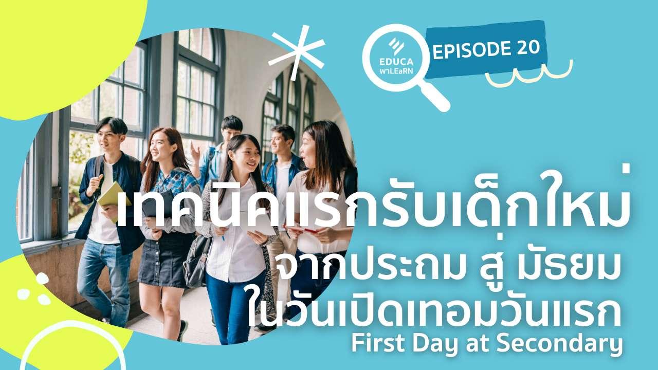 EDUCA พา LEaRN EP20.: เทคนิคแรกรับเด็กใหม่ จากประถม สู่ มัธยม ในวันเปิดเทอมวันแรก First day at Secondary