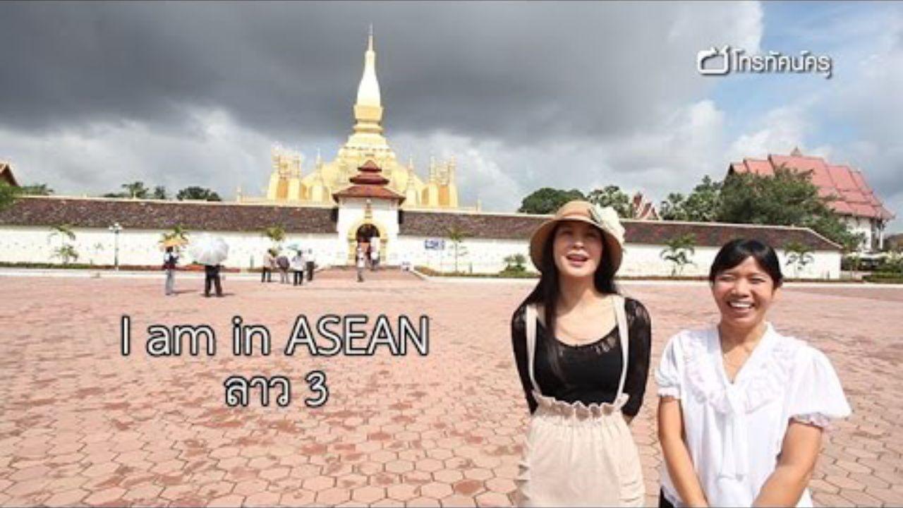 ลาว ตอนที่ 3 (I am in ASEAN)