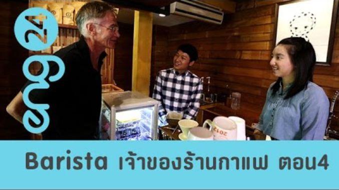 Barista / Coffee shop owner  เจ้าของร้านกาแฟ ตอน 4