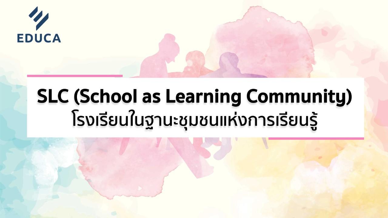 การปฏิรูปการศึกษา ตามแนวทางโรงเรียนในฐานะชุมชนแห่งการเรียนรู้ (SLC)