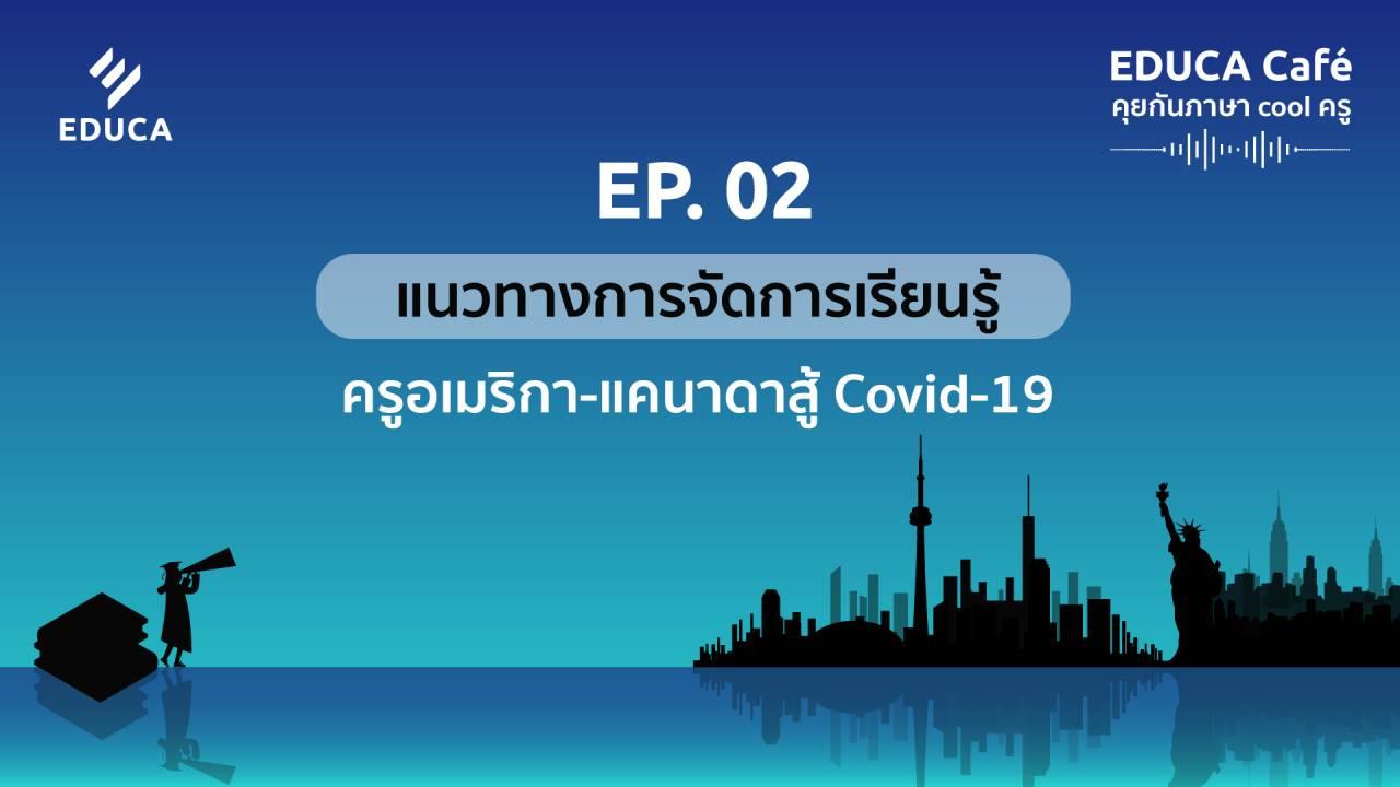 EDUCA Cafe Podcast:แนวทางการจัดการเรียนรู้ครูอเมริกา-แคนาดาสู้ COVID-19