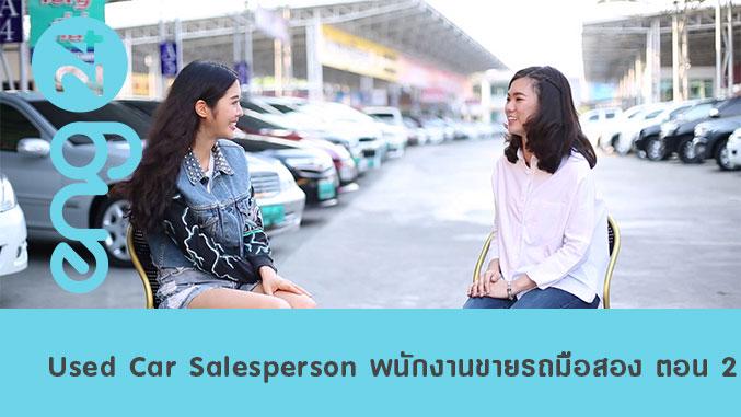 Used Car Salesperson พนักงานขายรถมือสอง ตอน 2