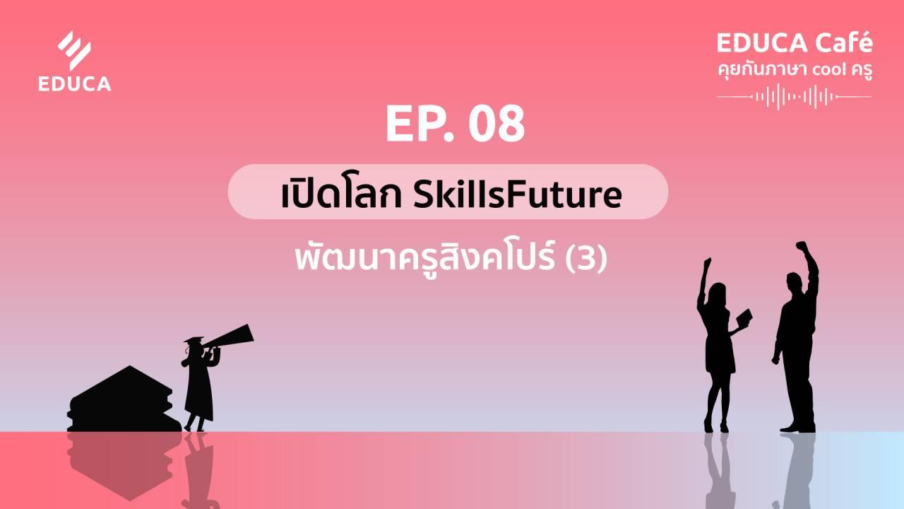 EDUCA Cafe Podcast: เปิดโลก SkillsFuture พัฒนาครูสิงคโปร์ (3)