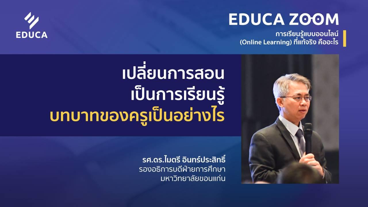 เปลี่ยนการสอน เป็นการเรียนรู้ บทบาทของครูเป็นอย่างไร (EDUCA Zoom EP.03.2)