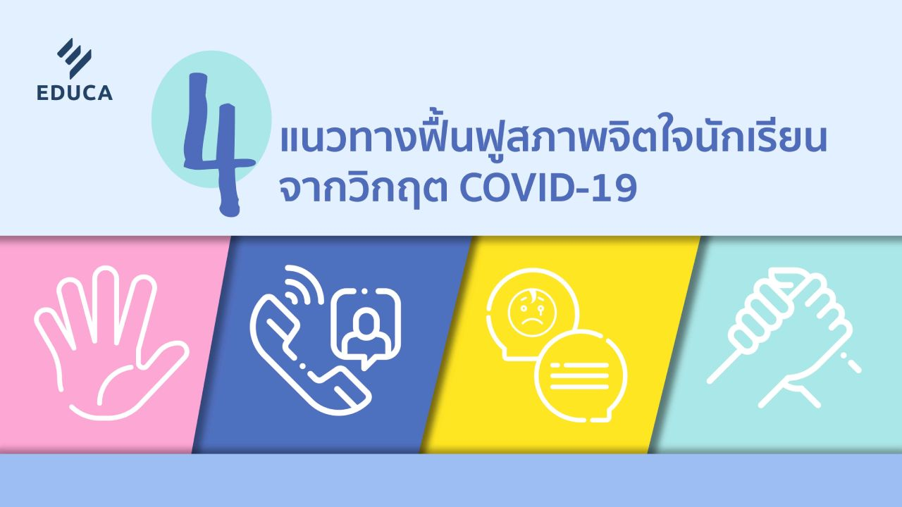 4 แนวทางฟื้นฟูสภาพจิตใจนักเรียนจากวิกฤต COVID-19