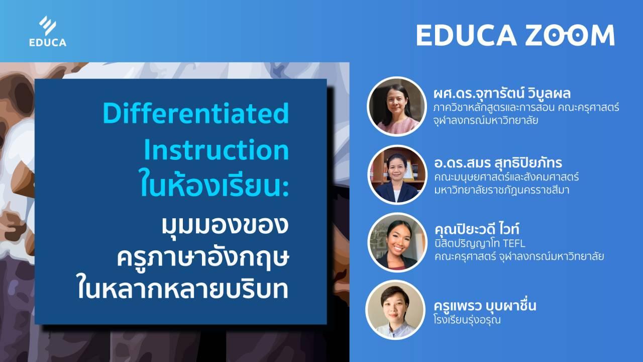 Differentiated Instruction ในห้องเรียน: มุมมองของครูภาษาอังกฤษในหลากหลายบริบท (EDUCA Zoom EP.17)